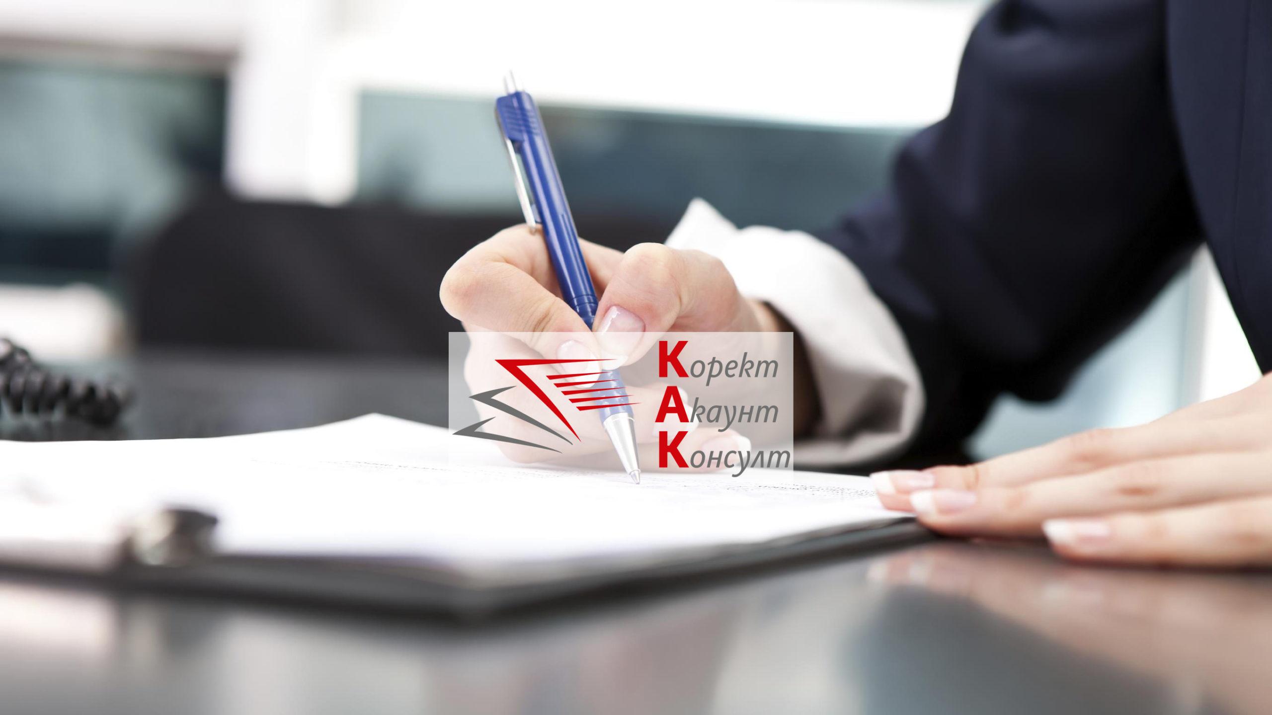 Документиране и данъчно третиране на депозита по договор за наем