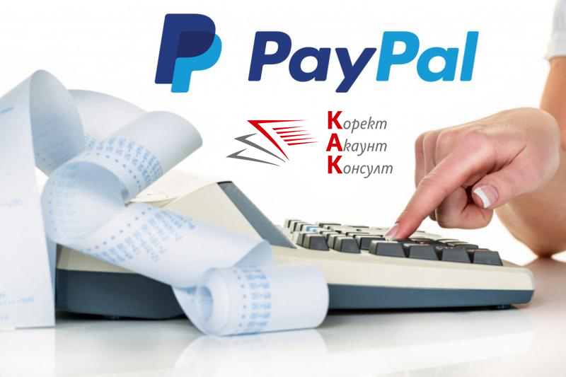 Вашите клиенти ви плащат чрез PayPal??? Вижте какво мисли НАП относно издаването на касов бон при плащане чрез PayPal