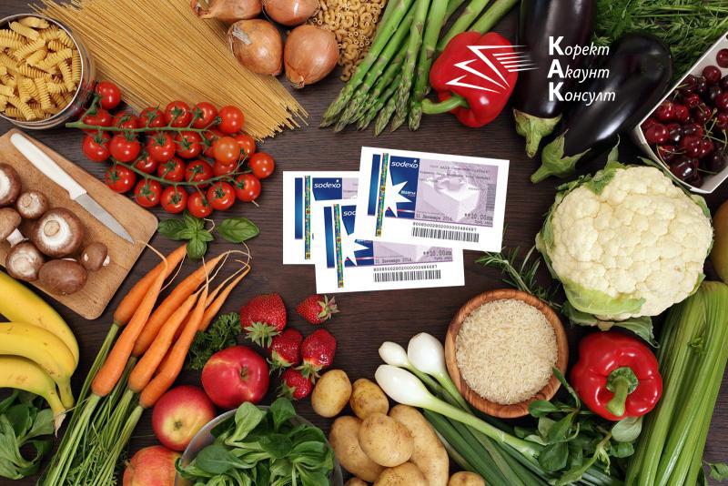 """Ваучерите за храна – възможност за работодателя за оптимизиране на разходите във фонд """"Работна заплата"""""""
