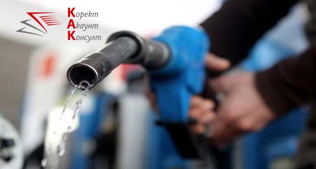 Важно за тези, които стопанисват обекти за продажби и/или зареждания на течни горива за собствени нужди