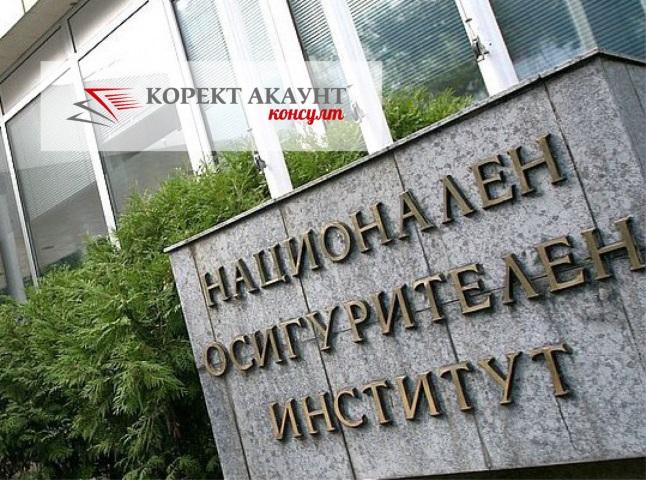 НОИ издава удостоверения за ползване на парична помощ за профилактика и рехабилитация до 27 ноември