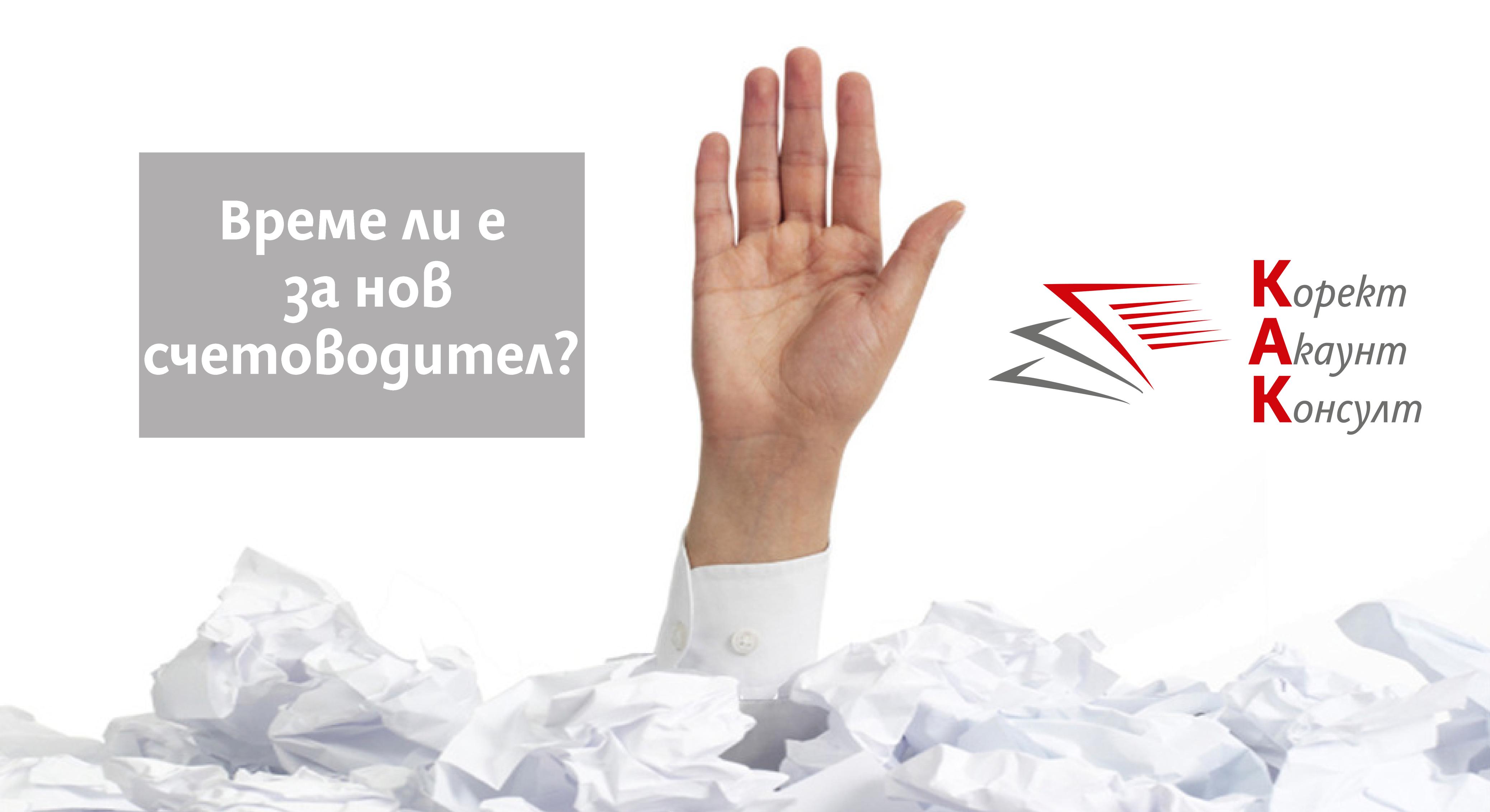 Как да разпознаете добрия счетоводител?