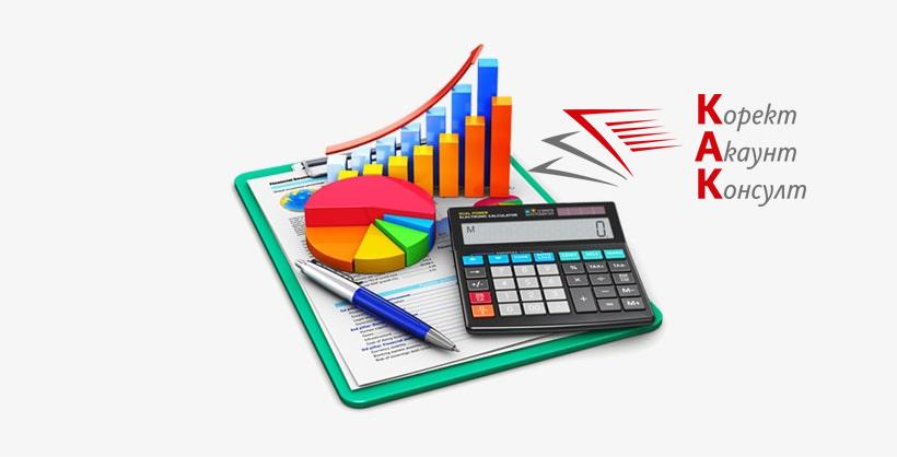 Утвърден е ред и формат за подаване към НАП на отчети по държави от членове на многонационални групи предприятия