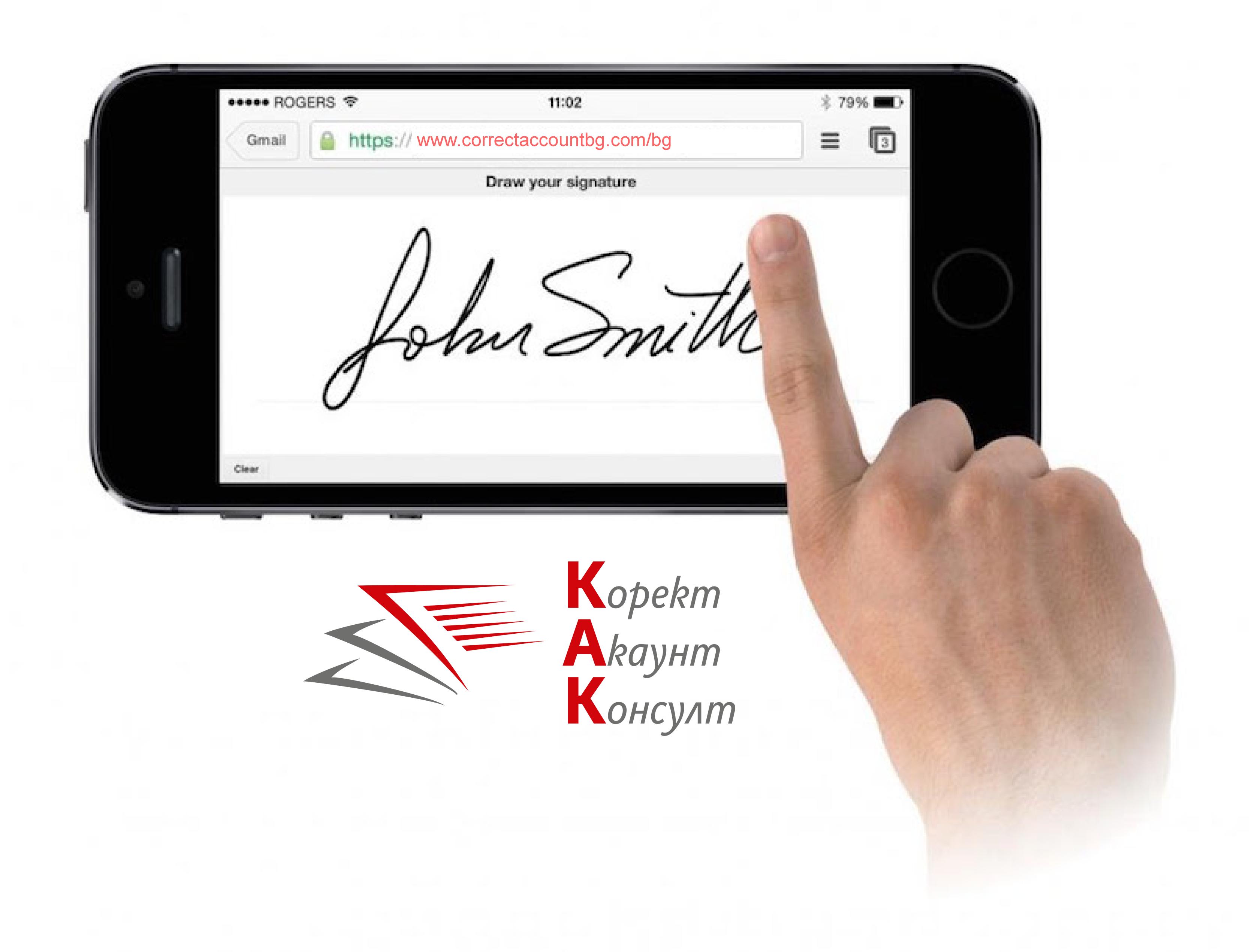 Тествайте новата платформа за подписване на документи и файлове