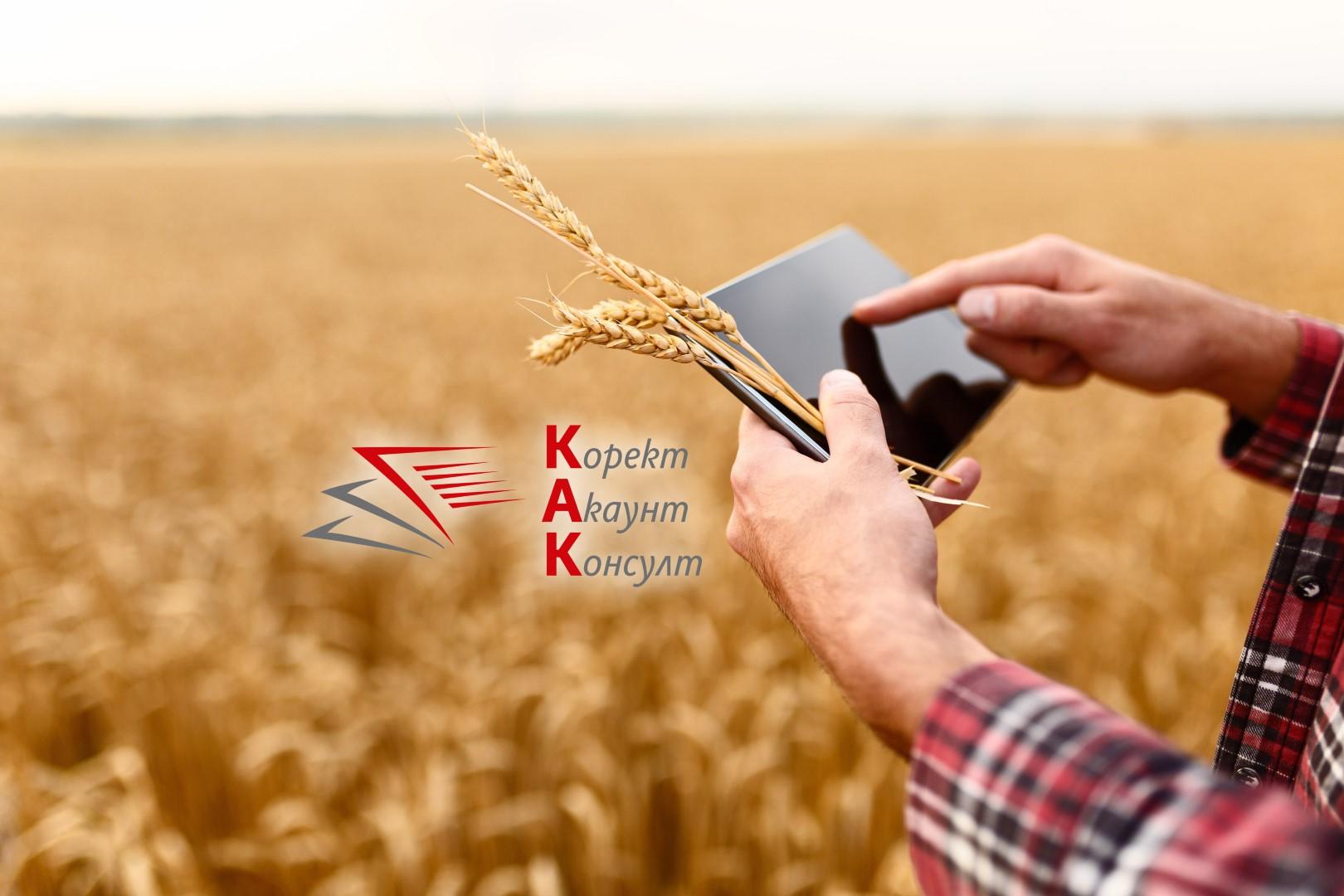 Земеделските стопани избират как да се облагат доходите им през 2018 г.