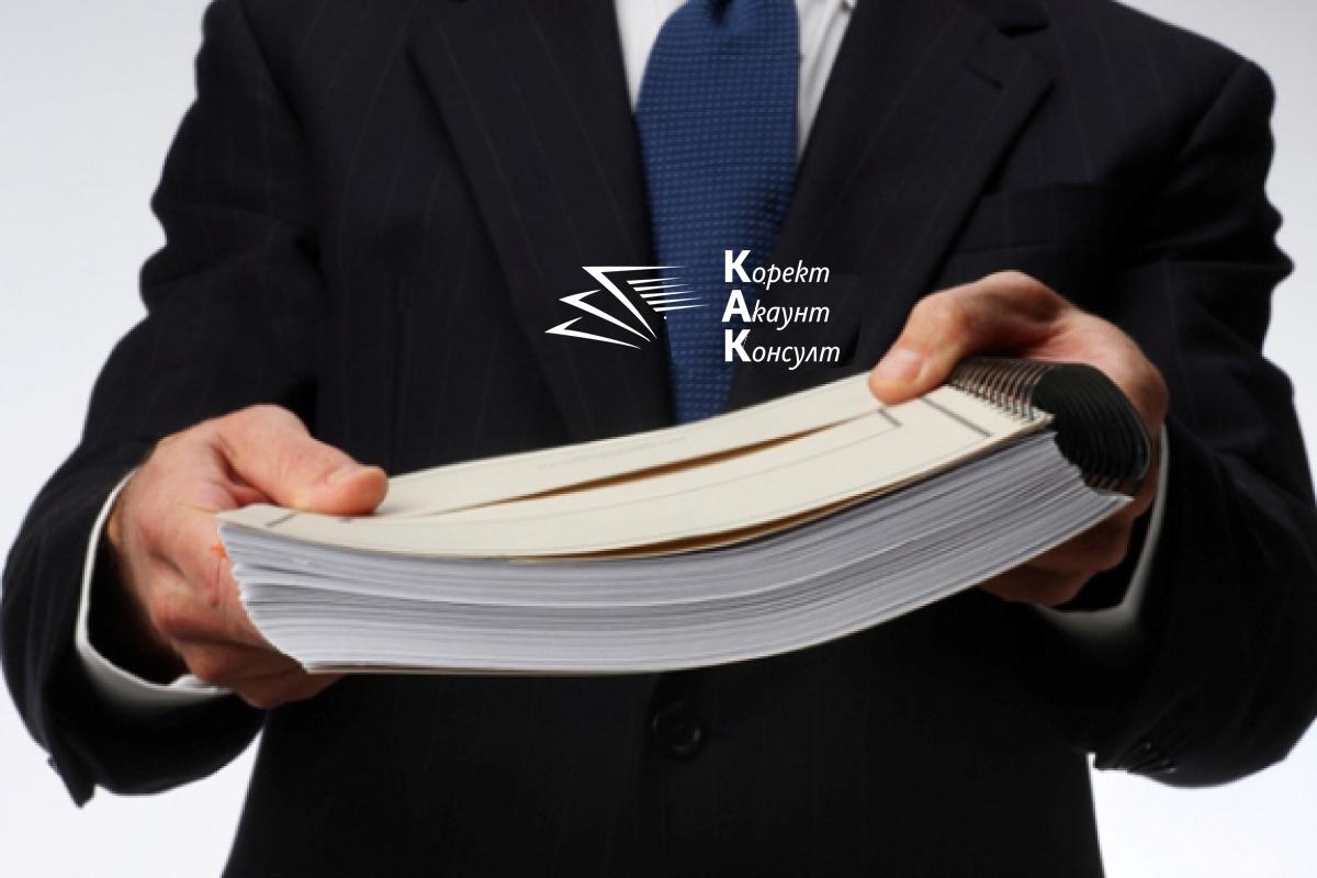 Годишна отчетност за дейността на предприятията 2017