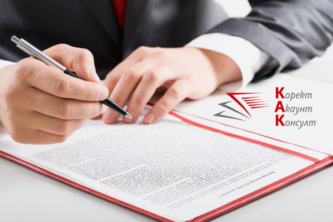Декларация за предприятия с приходи и разходи под 500 лева и за предприятия без дейност през 2017 година