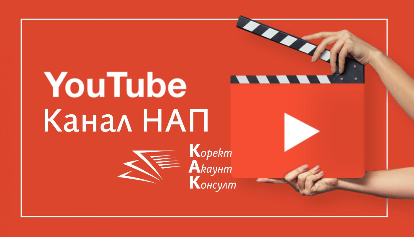 """Семинарът """"Данъци и осигуряване 2018"""" е достъпен в канала на НАП в YouTube"""