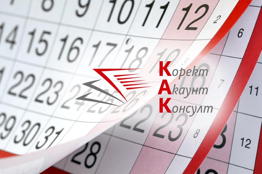 Интерактивен данъчен календар 2018 г.