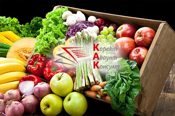 Реализацията на плодове и зеленчуци се доказва до 31 януари 2018 г