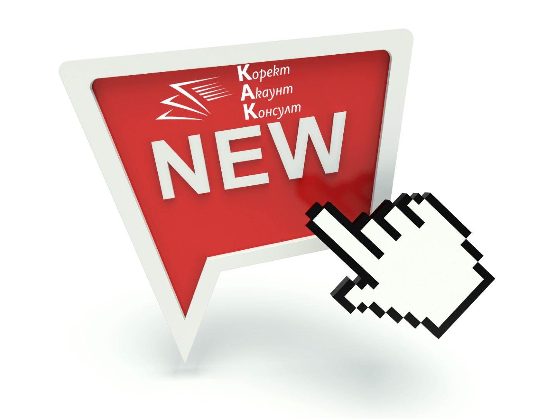 НАП с нов портал за електронни услуги до средата на 2021 година