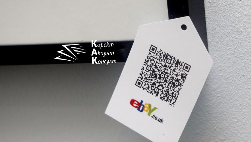 НАП иска да създаде регистър на собствениците на е-магазини