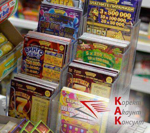 Продажба на лотарийни билети