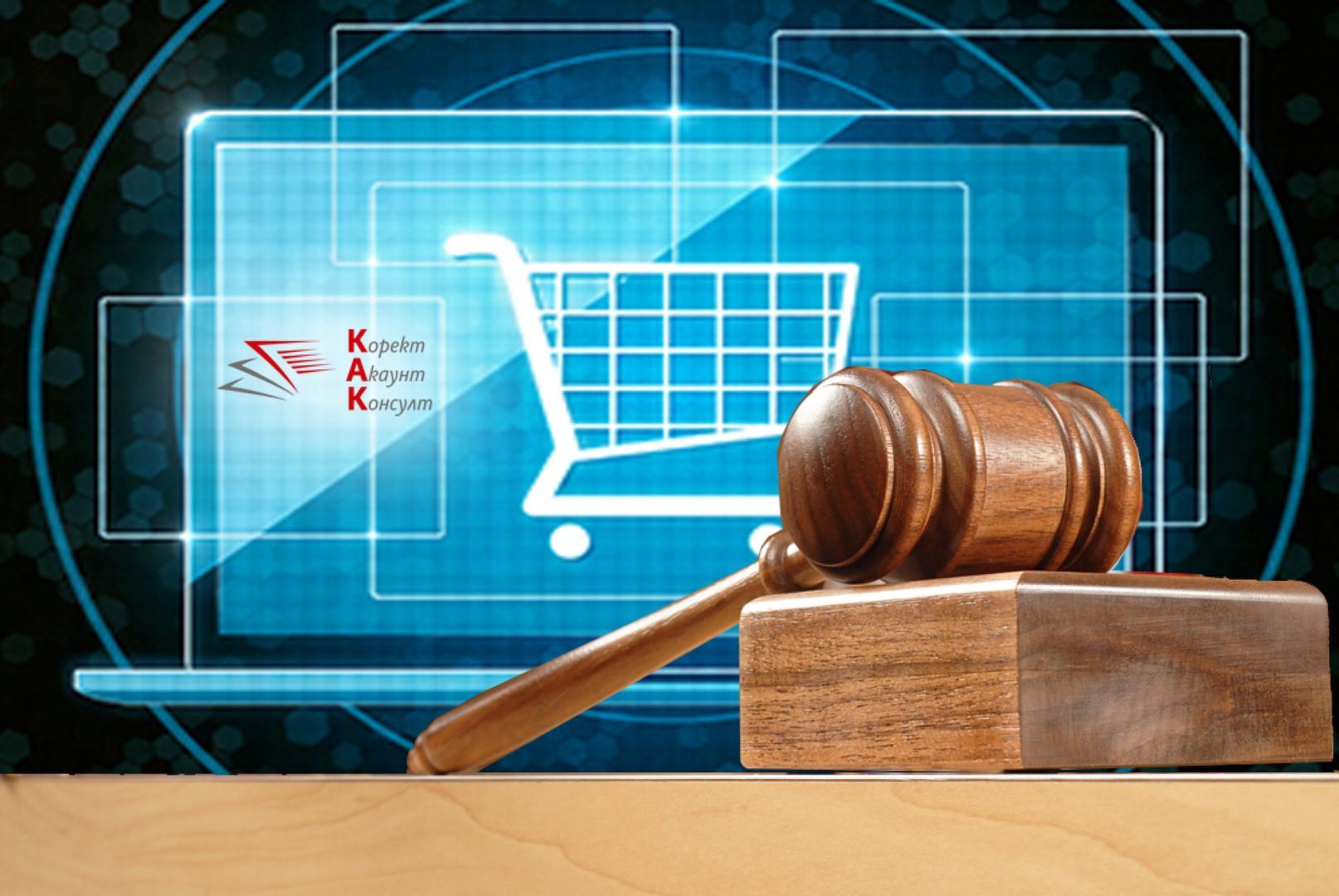 Облагане на продажби в Интернет