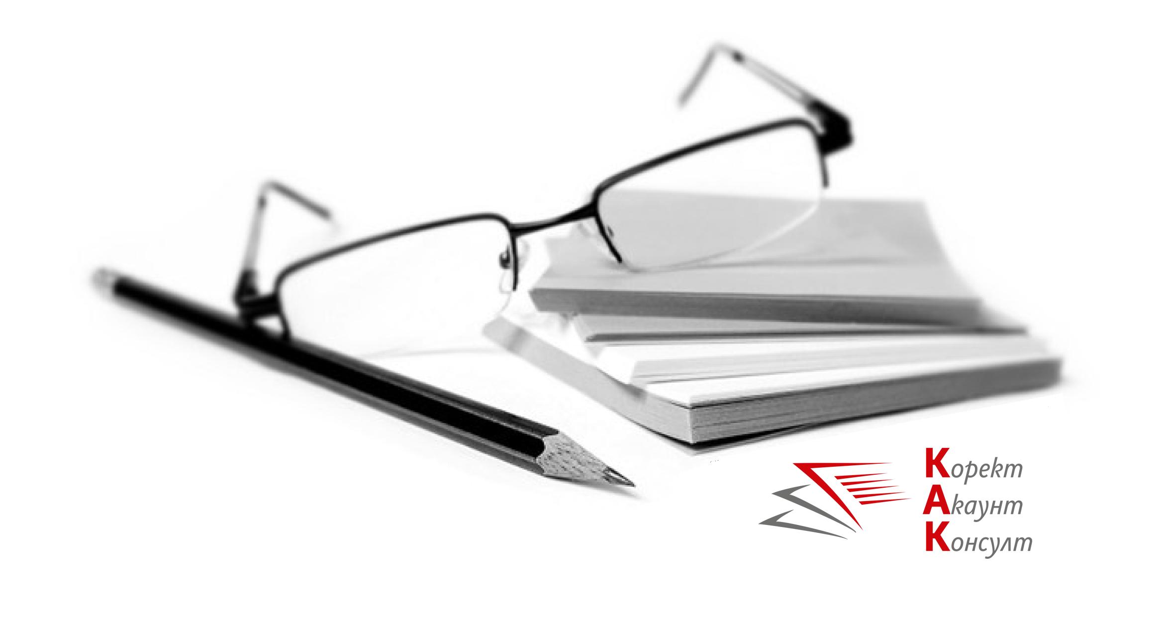 Проект на ПМС за приемане на Наредба за вида и изискванията за създаването и съхраняването на електронни документи в трудовото досие на работника или служителя
