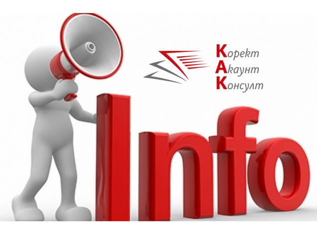 Съобщение за потребителите на търговския регистър и регистъра на юридическите лица с нестопанска цел