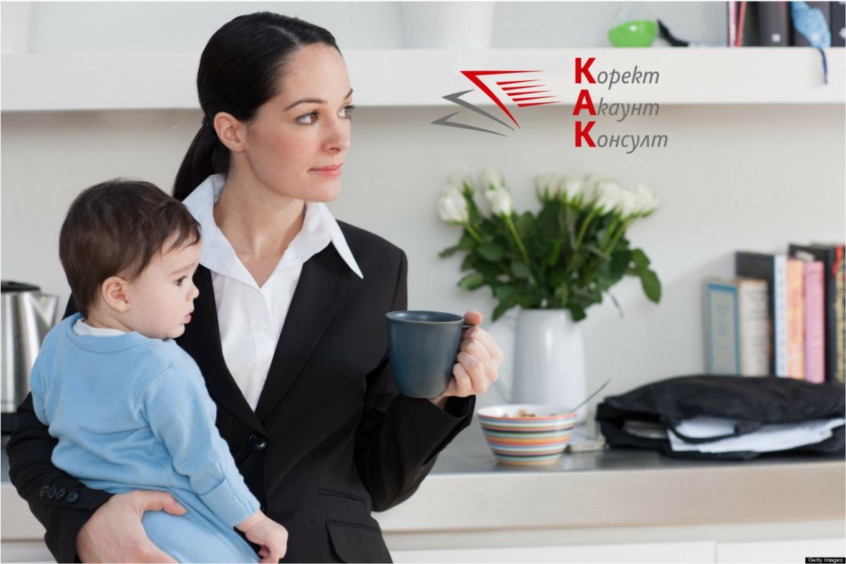 Обезщетение за майчинство при работа по граждански или втори трудов договор по същото време