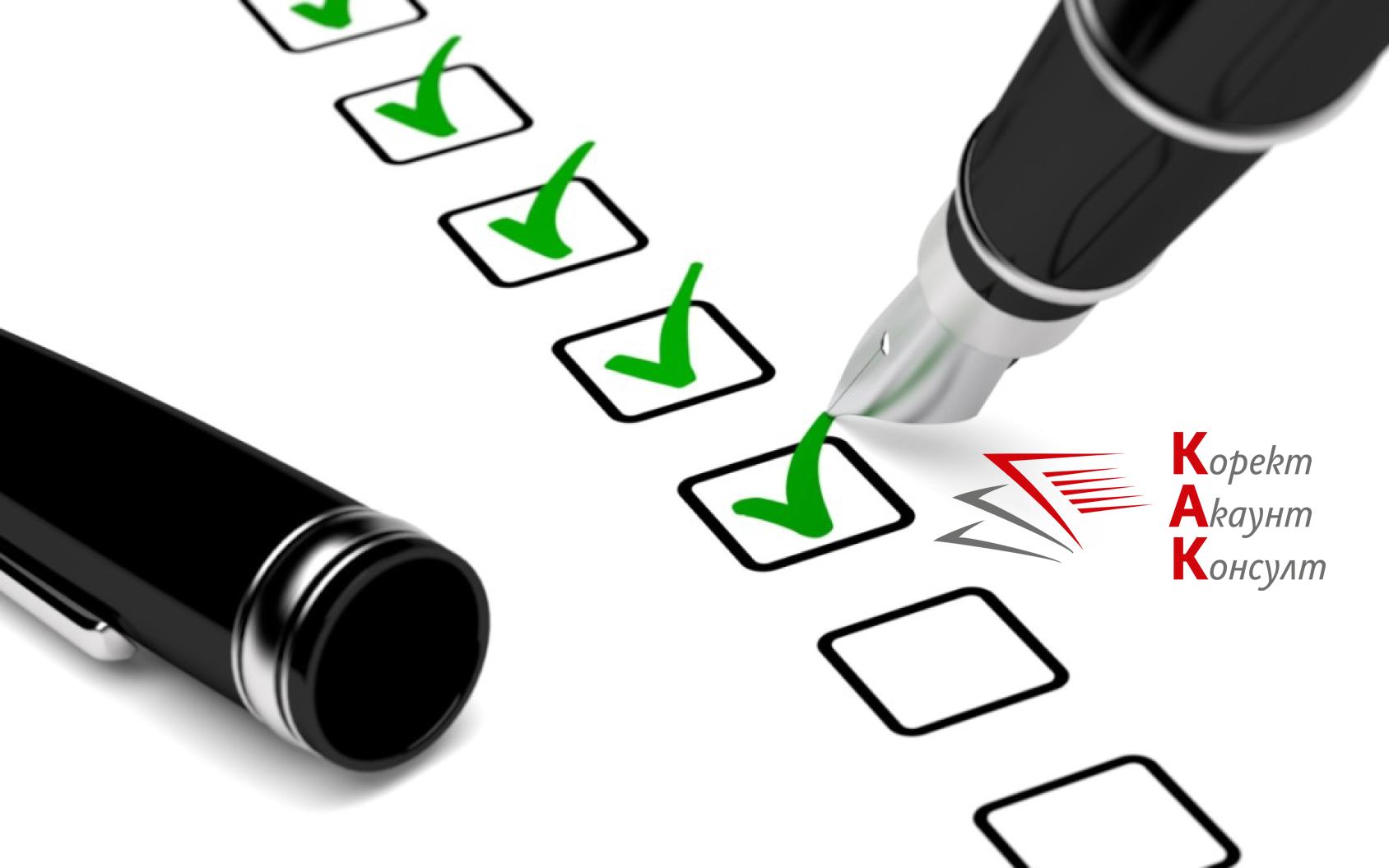 Необходими документи за подаване финансов отчет