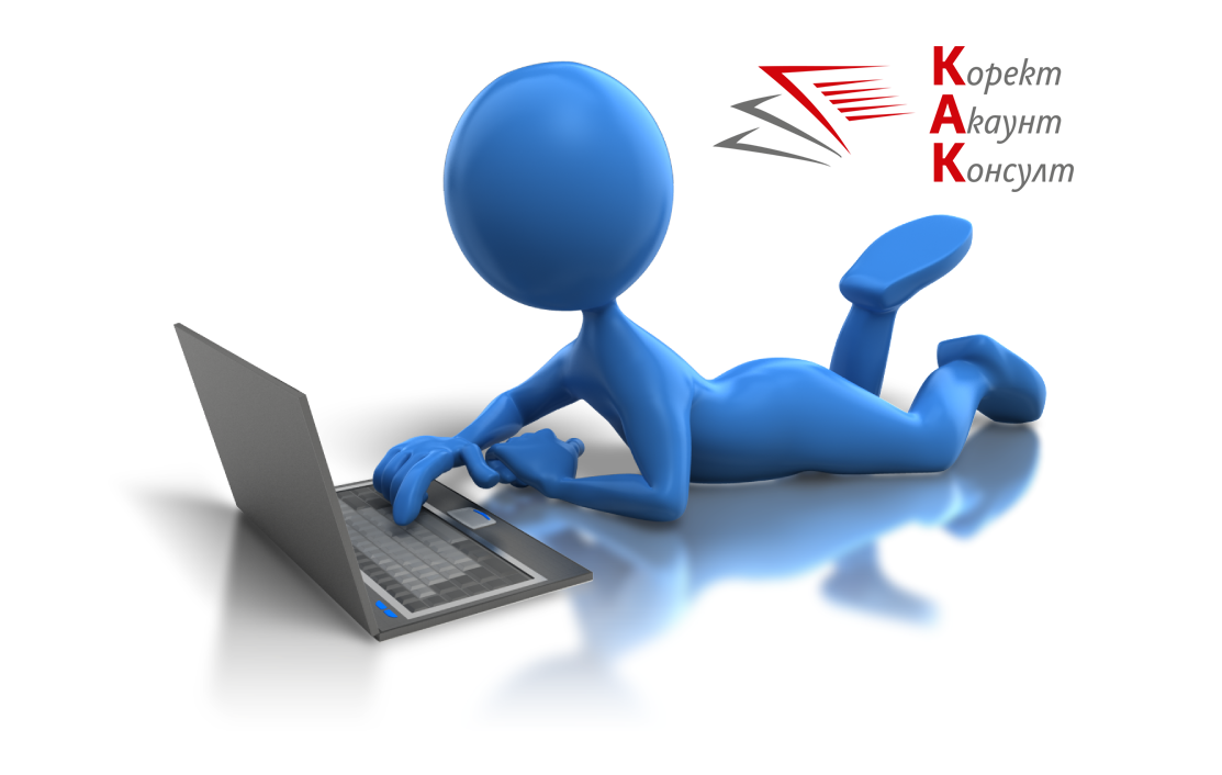 Корпоративните декларации се подават само по електронен път