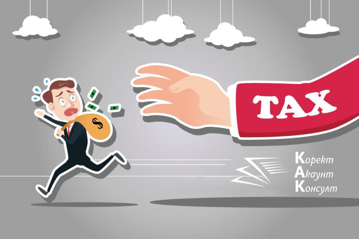 Свирепи глоби за жмичка с данъчни