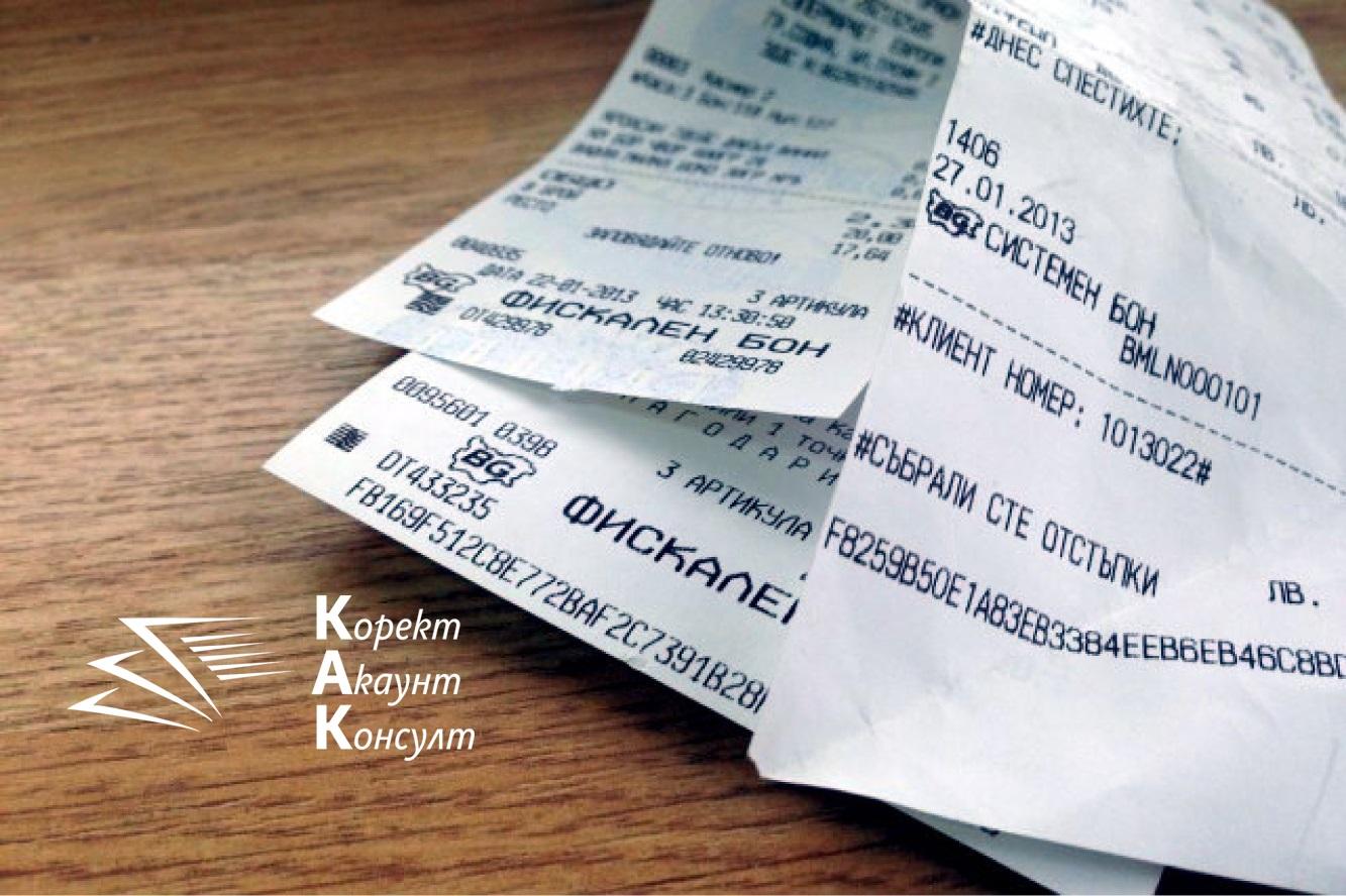 Лотарията с касови бележки с 4500 последователи във Фейсбук
