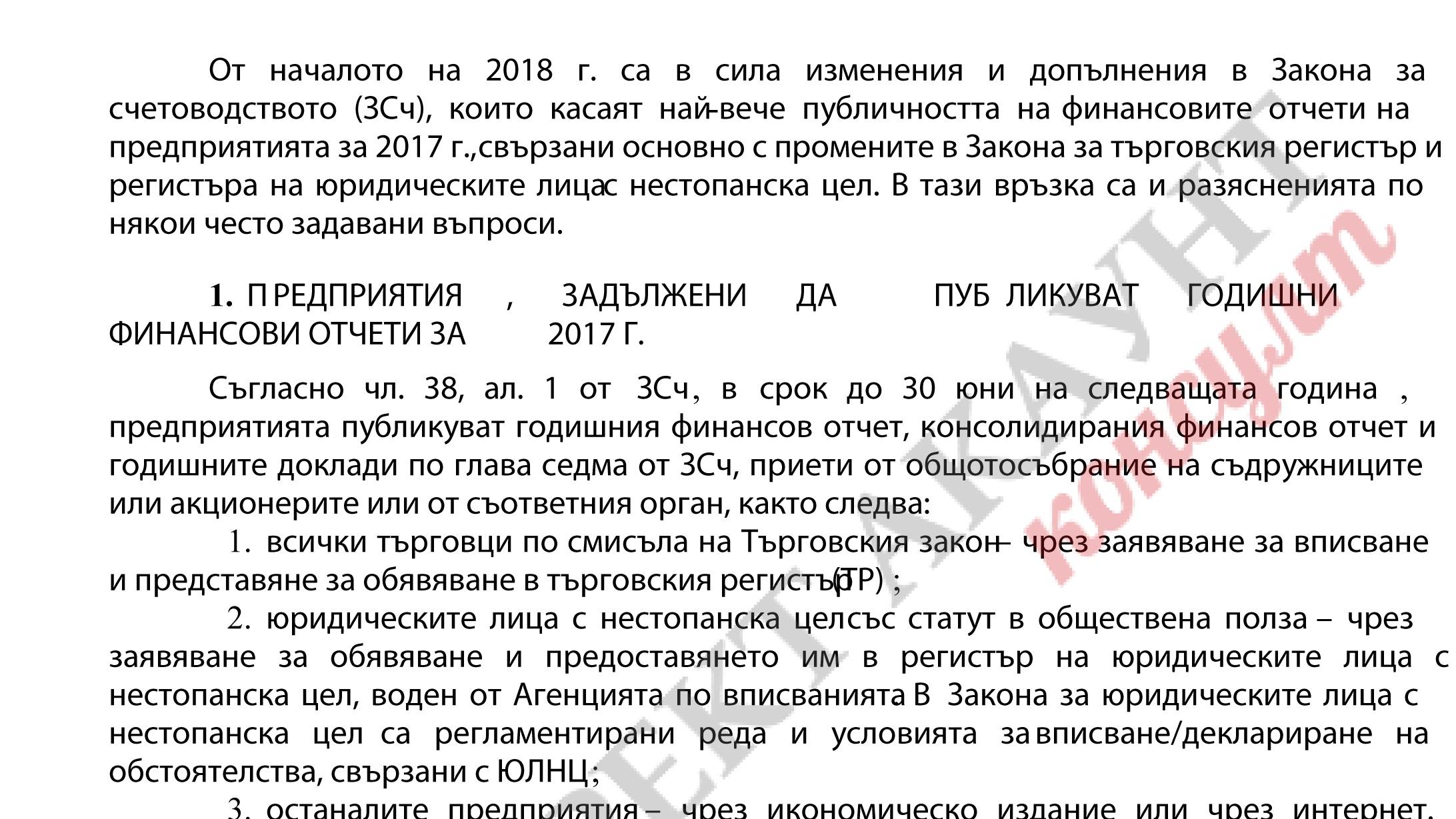 Разяснение на Министерството на финансите относно публикуването на годишните финансови отчети за 2017 г.