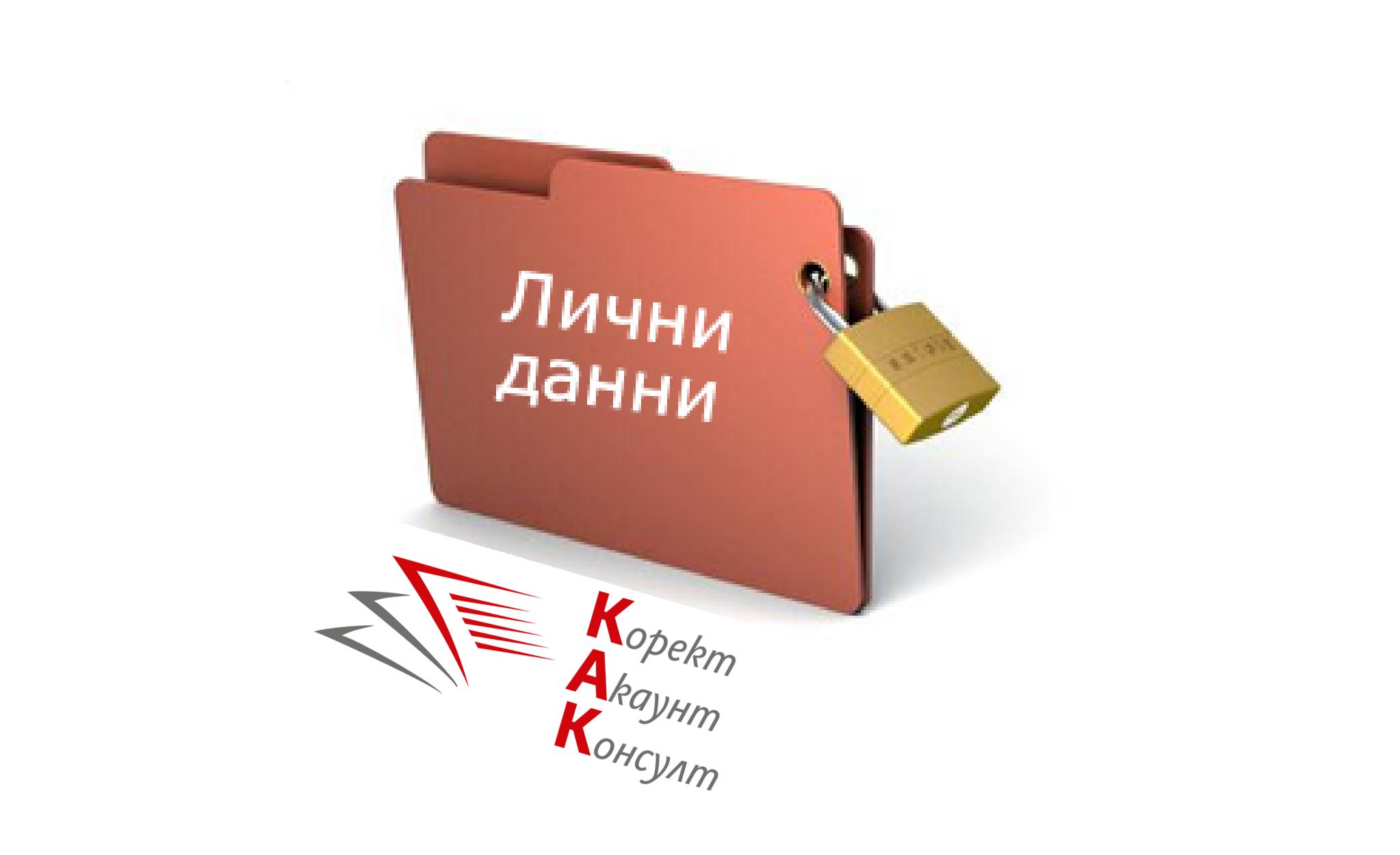 Политика по защита на личните данни в НАП