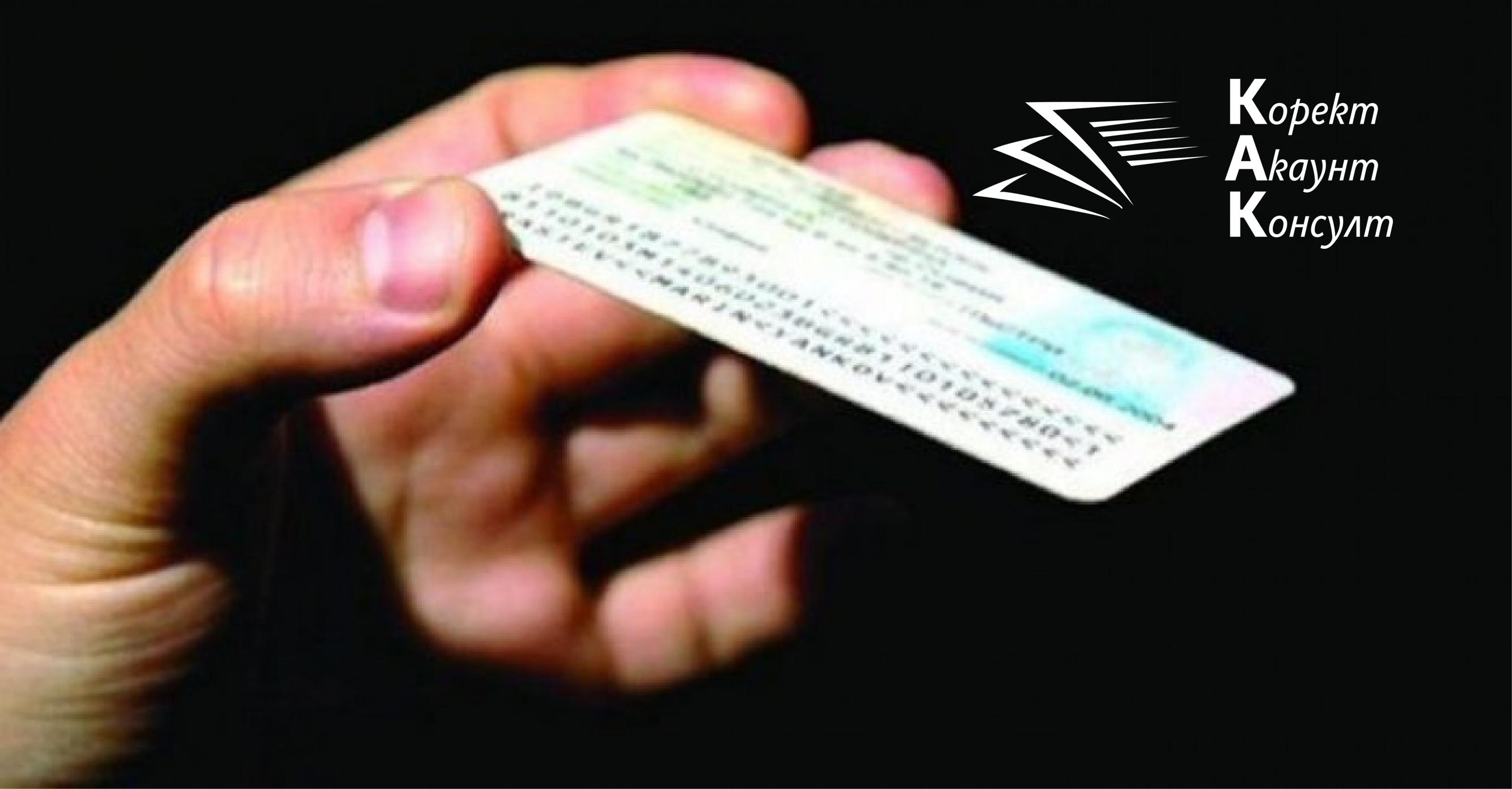 Кога ще трябва да предоставяме ЕГН и лична карта