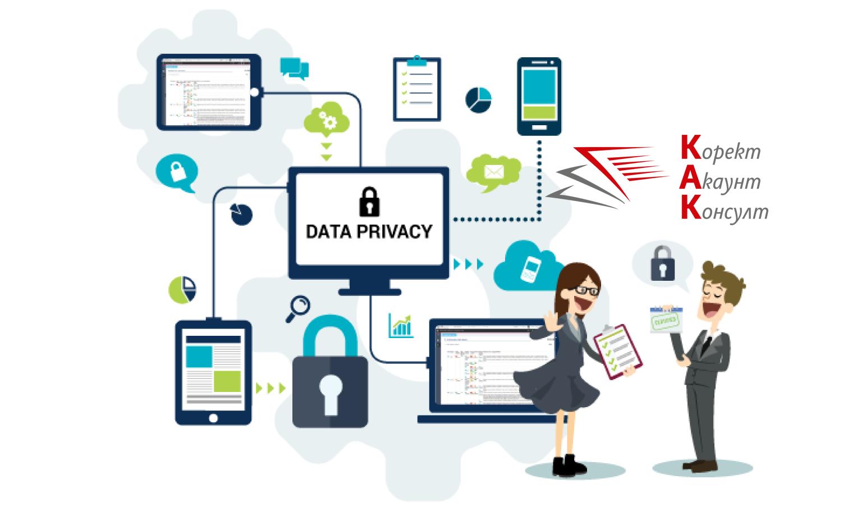 В кои случаи не се изисква съгласие за обработване на лични данни