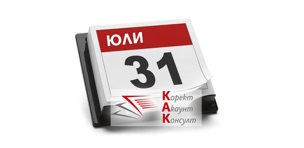 До края на юли се подава декларацията за дължими данъци за второто тримесечие на 2018 г.