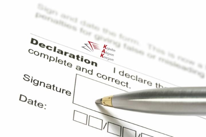 Производители и разпространители на софтуер за управление на продажби вече декларират съответствие на продуктите си с Наредба Н-18