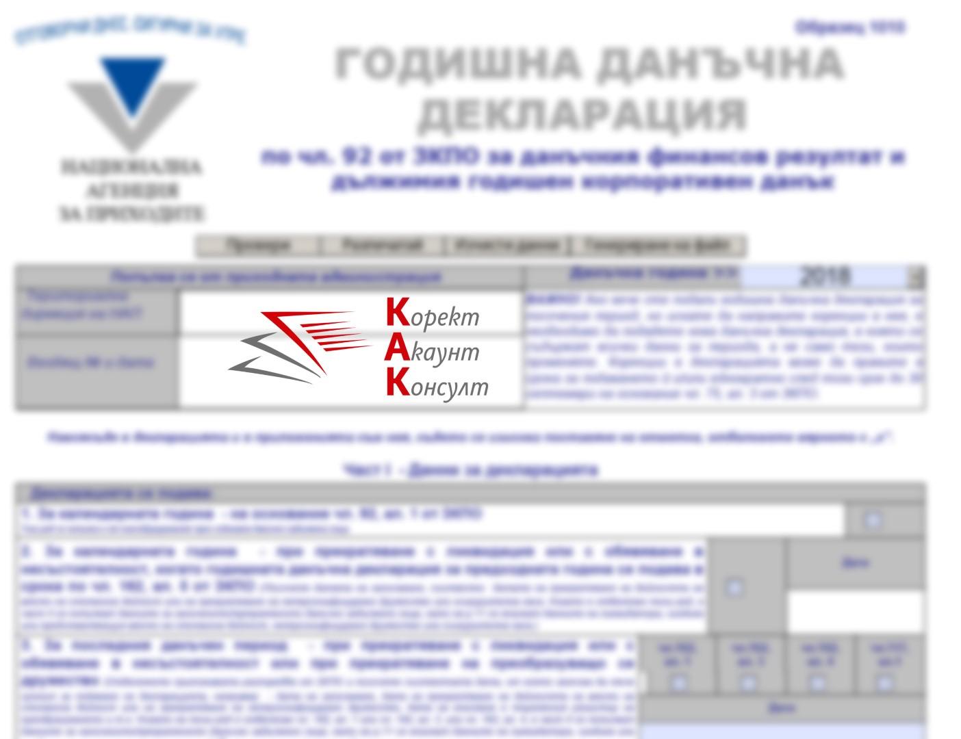 Публикувана е декларацията за облагане с корпоративен данък с баркод