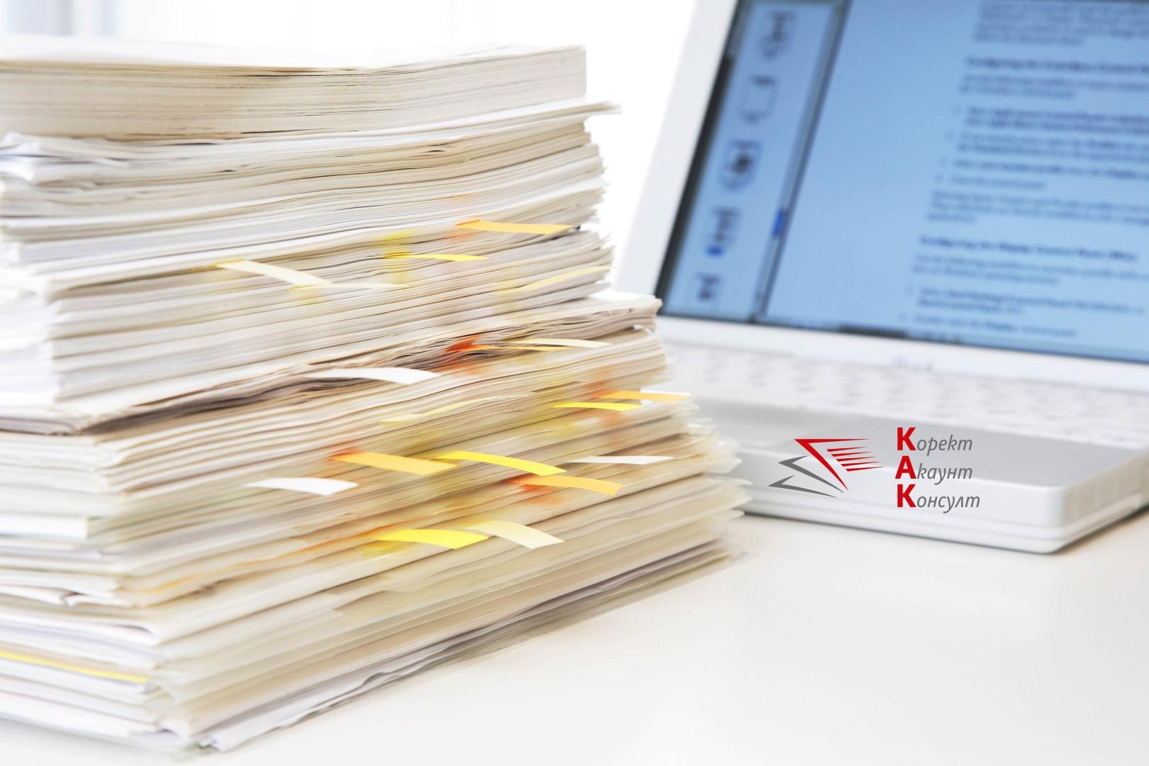 Декларацията по ЗКПО може да се подава без входящ номер от НСИ