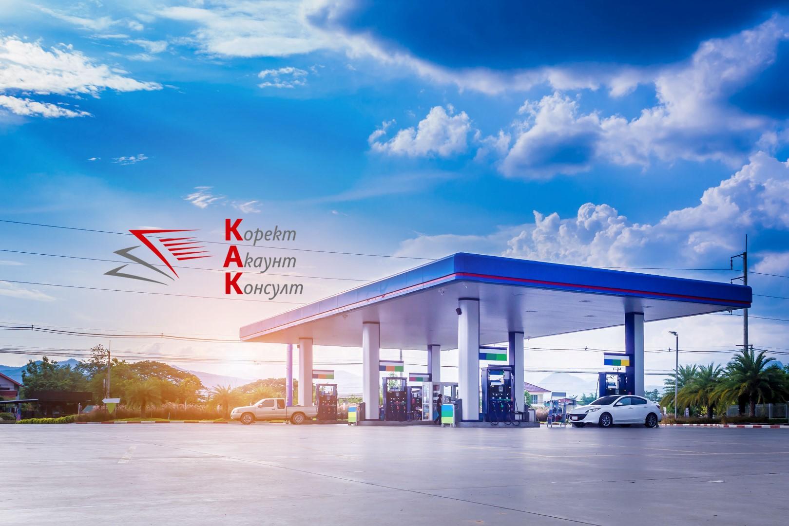 Бензиностанциите сменят фискалния си софтуер до 30 юни