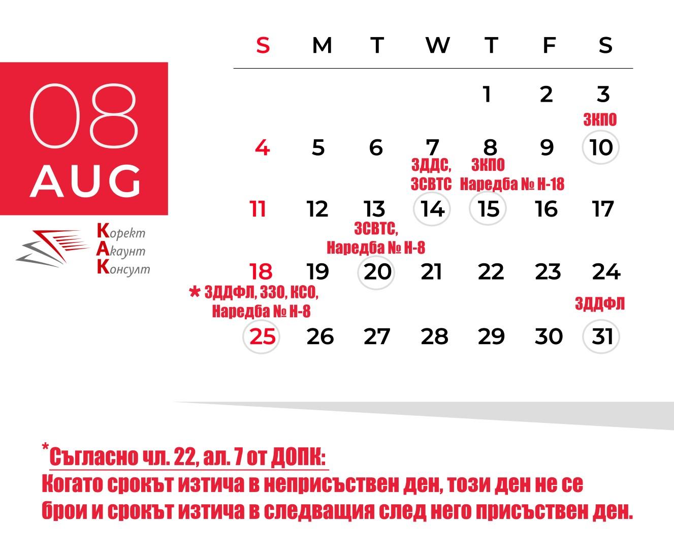 Данъчно-осигурителен календар – август 2019
