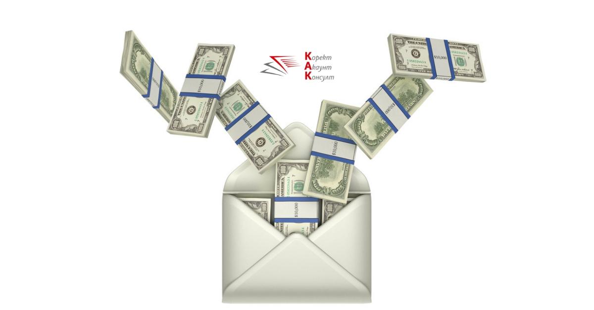 Имейл с размера на декларираната им заплатата да получават новоназначените