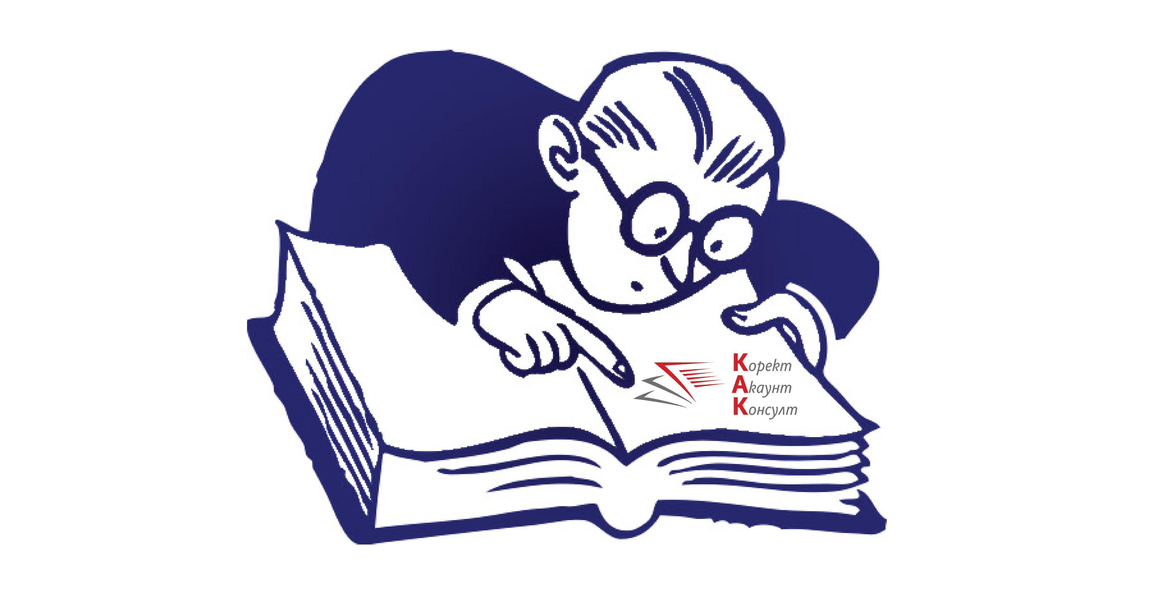 Критерии и процедури по одобряване, изменение или допълнение на Кодекс за поведение