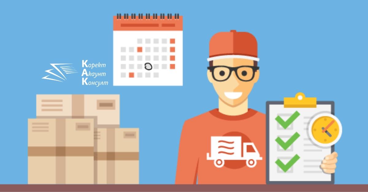 Онлайн търговия – доставка на стоки, с получатели физически лица от ЕС и трети страни