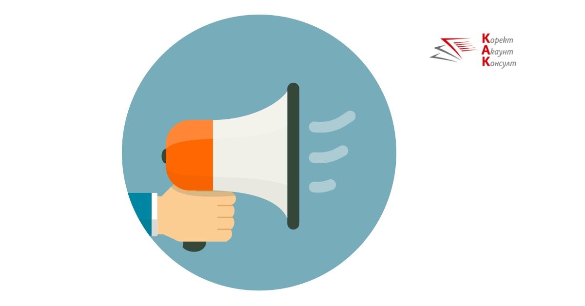 Важно от НАП! Регистрираните по ДДС фирми трябва да сменят или модифицират касовите си апарати до 31.03.2019 г.