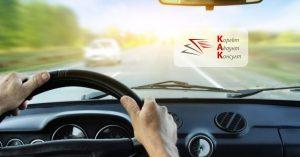 Разходи за използване на личен автомобил на собственик на ЕООД по време на командировка – данъчно третиране по ЗКПО