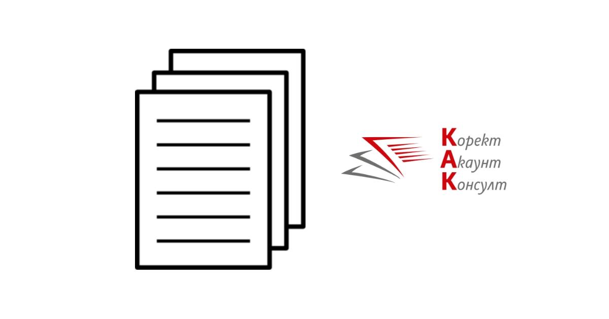 Становище на КЗЛД относно искане от Омбудсмана на Република България за становище по прилагането на Регламент (ЕС) 2016/679 във връзка с удостоверяването на временна неработоспособност пред работодател