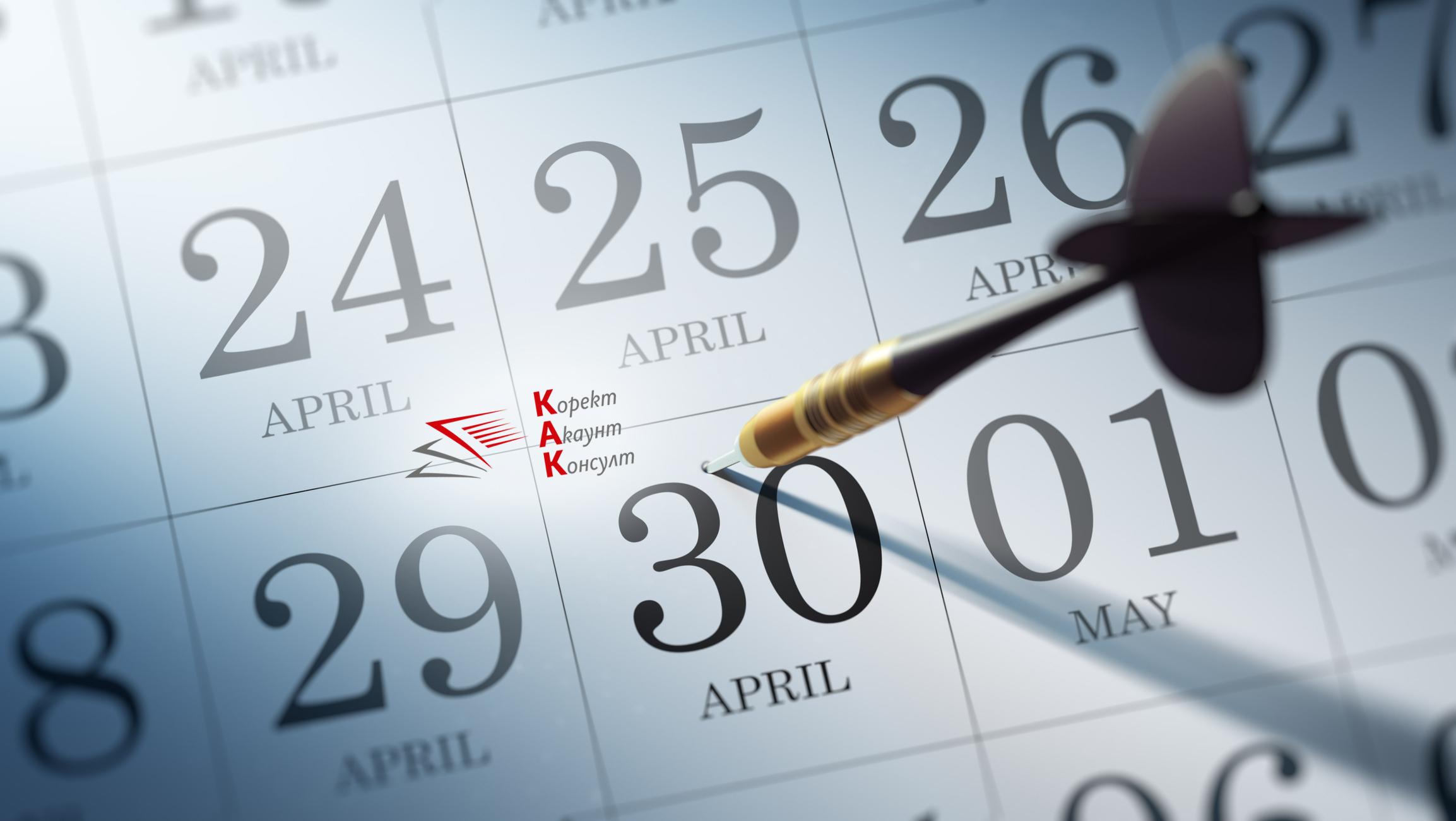 Декларираме доходите за 2018 г. до 30 април
