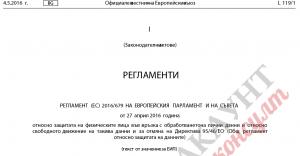 Общ регламент за защита на личните данни (Регламент (ЕС) 2016/679)