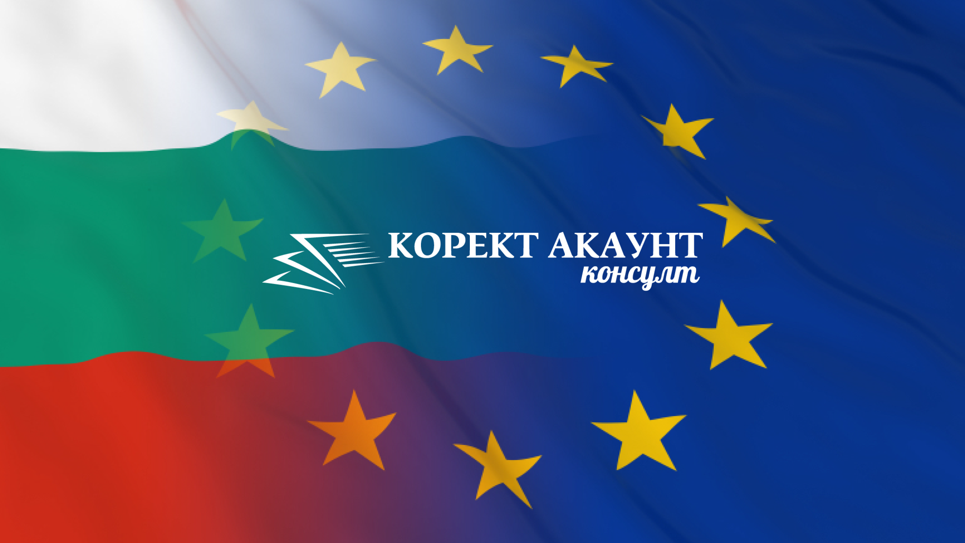 Авансово плащане при сделки в ЕС – документиране и данъчно третиране