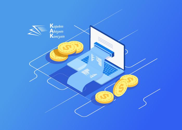 НАП улеснява бизнеса, като предвижда онлайн плащания без касови апарати