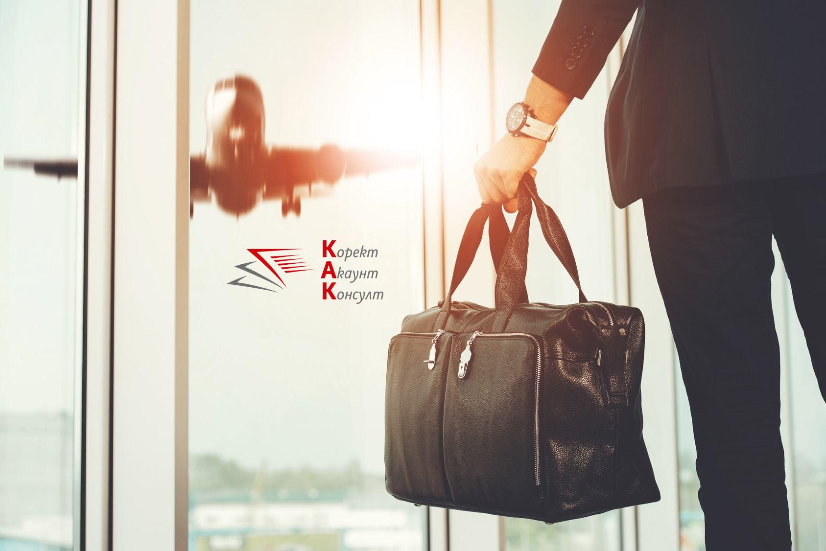 Покупка на самолетни билети – документална обоснованост съгласно ЗКПО