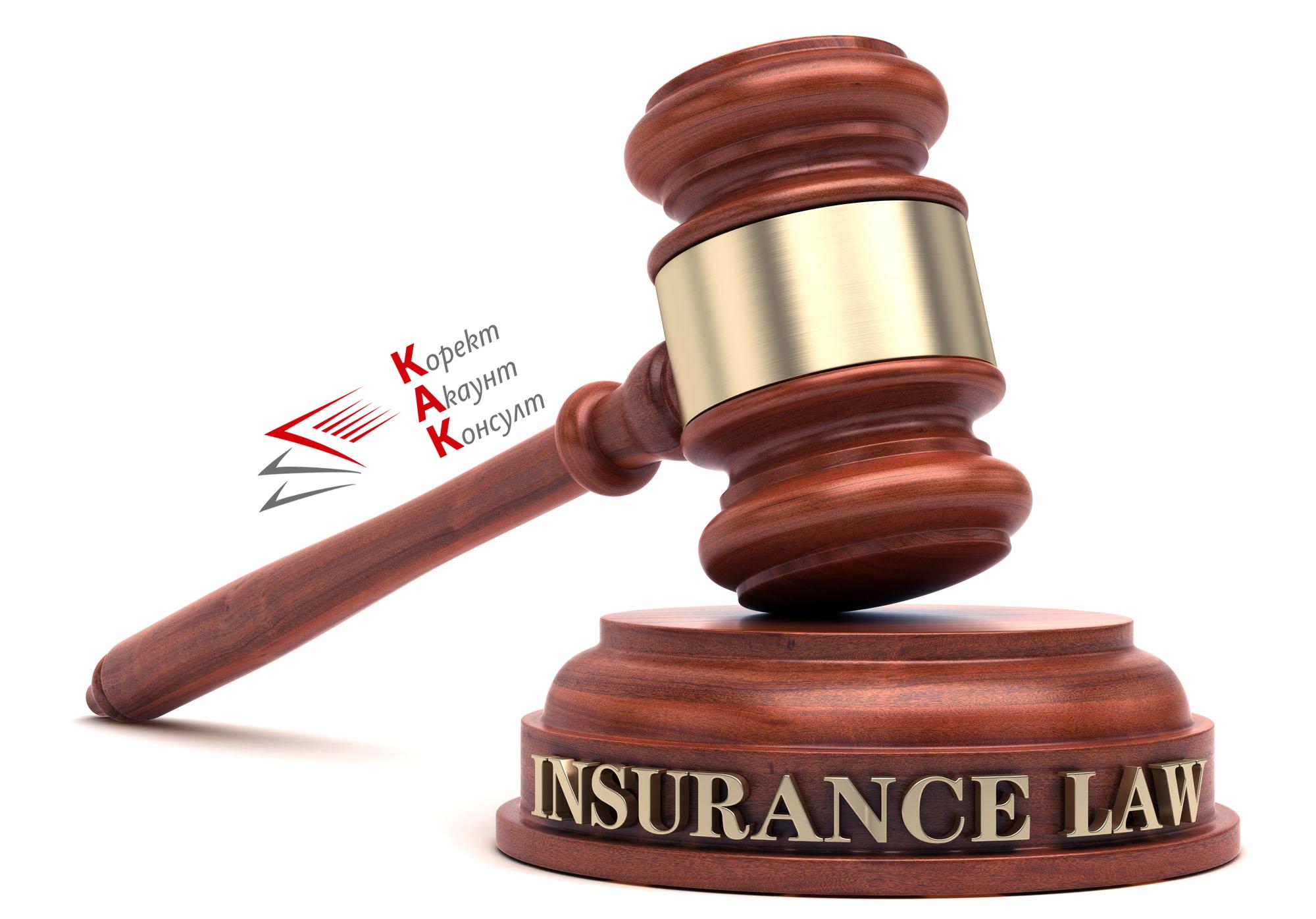 Публикувано е становище по прилагане на осигурителното законодателство за 2019 г.