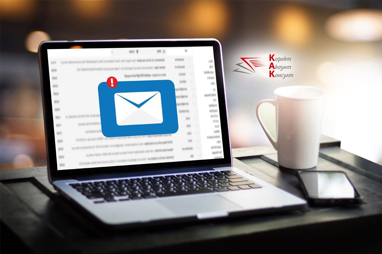 НАП изпраща е-писма до лица получили доходи различни от трудови
