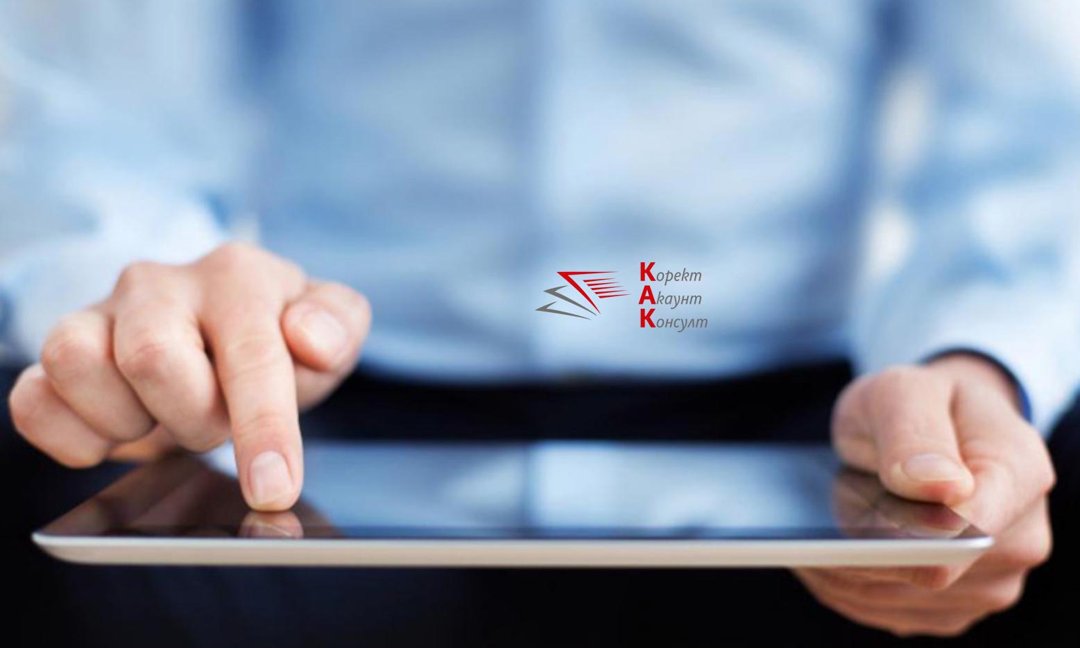 Нова електронна услуга за електронно предявяване на актове, с които е установено публично вземане