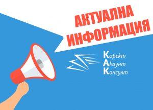 Актуална информация относно задължените лица по ЗМИП